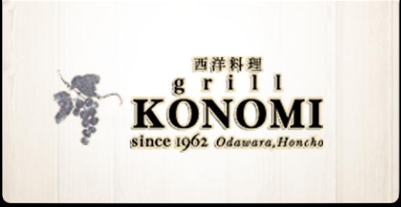 grill KONOMI | グリル木の実